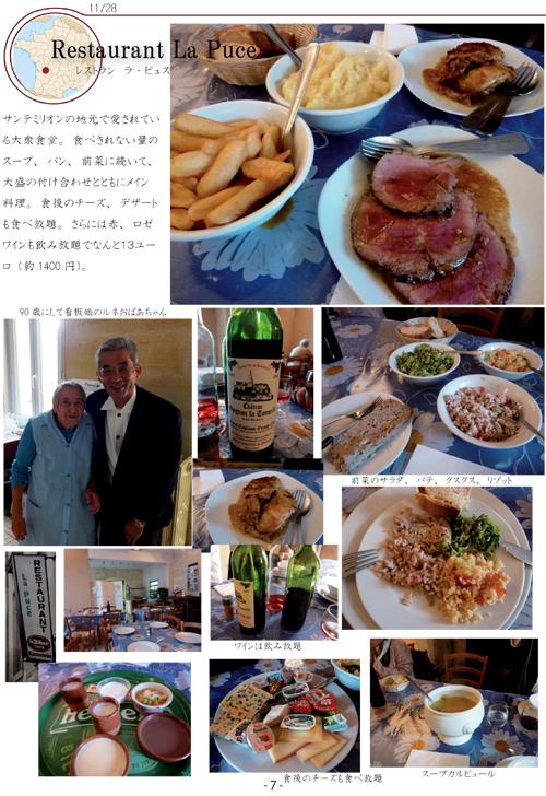 Restaurant la puce l envers du decor ワインとお宿 千歳 chitose