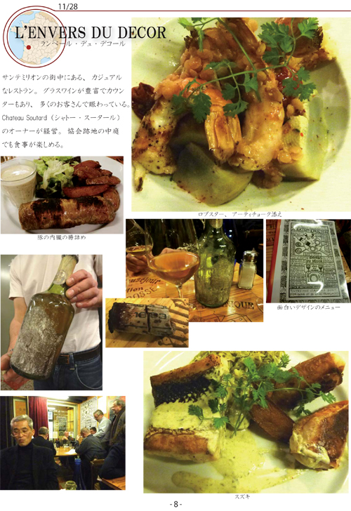 Restaurant la puce l envers du decor ワインとお宿 千歳 chitose